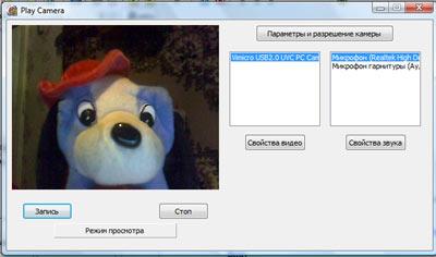 захват изображения с веб-камеры