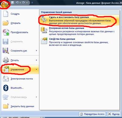 база данных программа ms access